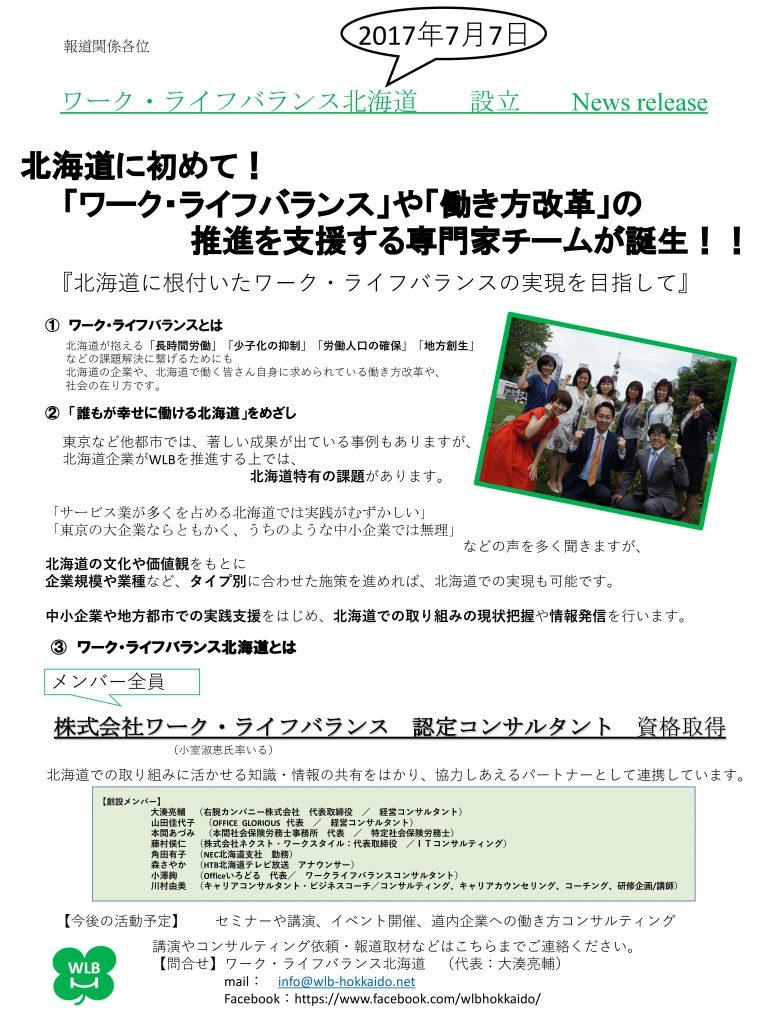 ワーク・ライフバランス北海道設立プレスリリース